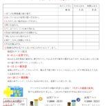 スズラン通信10月号 - コピー
