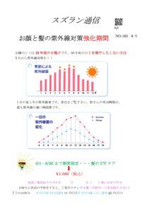 スズラン通信6月 - コピー