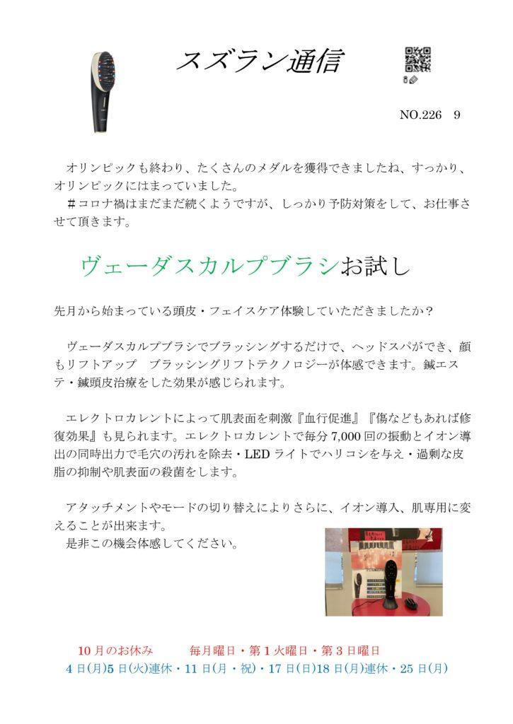 スズラン通信9月docx