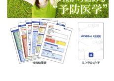 ミネラル検査-001