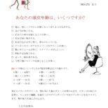 スズラン通信2月 - コピー