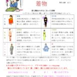 スズラン通信4月 - コピー