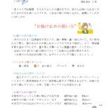 スズラン通信7月docx