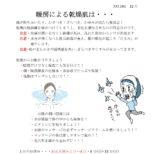 スズラン通信NO12