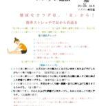 10月スズラン通信  - コピー